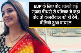 BJP के वोट मांगने गई सपना चौधरी से पब्लिक ने कहा-वोट तो केजरीवाल को ही देगें, वीडियो हुआ वायरल