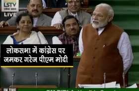VIDEO: पीएम मोदी ने कांग्रेस नेता अधीर रंजन पर जमकर कसा तंज
