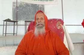 स्वामी परमानंद का ने राम मंदिर ट्रस्ट में जगह मिलने पर क्या कहा