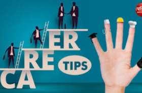 Career Tips ये सात मंत्र दिला सकते हैं बैंक में नौकरी