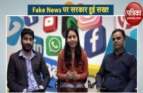 Fake News पर सरकार सख्त, इस वीडियो से जानिए इससे जुड़ी बातें