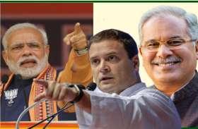 पीएम मोदी को डंडे मारने वाले राहुल गांधी के बयान का छत्तीसगढ़ के सीएम भूपेश बघेल ने किया समर्थन
