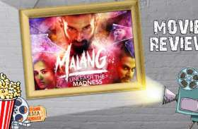 Malang Review: मोहित सूरी की 'मलंग' को देखने जाने से पहले जान लें क्या है इस मूवी में खास
