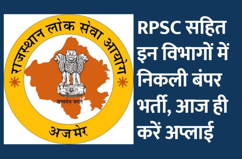 RPSC सहित इन विभागों में निकली बंपर भर्ती, आज ही करें अप्लाई