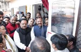 Janata Clinic : राजधानी में अब पांच जनता क्लिनिक