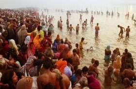 माघ पूर्णिमा पर श्रृद्धालुओं ने किया स्नान, लगाई आस्था की डुबकी