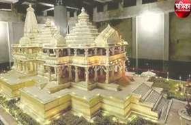 The UP Show : अयोध्या के मानस भवन में अब विराजेंगे रामलला
