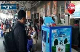 वर्ल्ड क्लास रेलवे स्टेशन पर थर्ड क्लास व्यवस्था, देखें वीडियो