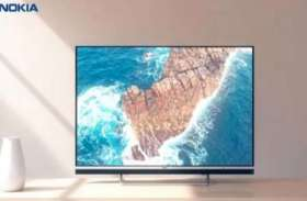 Nokia 4K Smart TV की आज भारत में सेल, मिलेगा 10 फीसद का डिस्काउंट