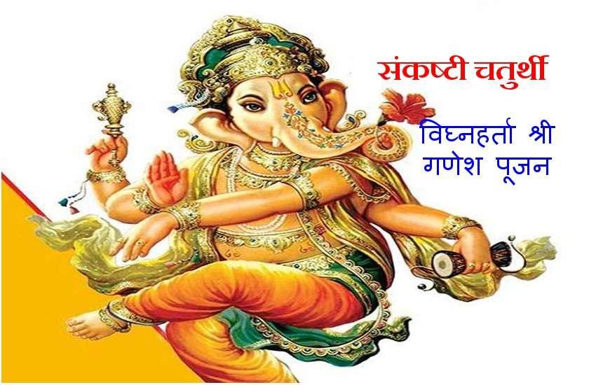 Sankashti Chaturthi : श्रीगणेश संकष्टी चतुर्थी पर ऐसे करें गणेशजी की फलदायी पूजा
