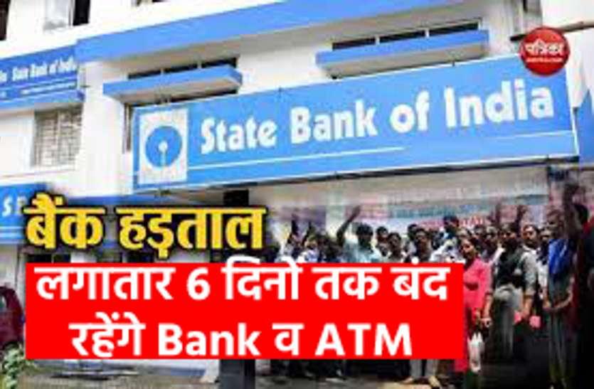6 दिनों तक लगातार बंद रहेंगे बैंक व ATM, पहले ही कर लें सारे काम