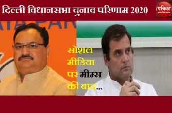 Delhi Election Result 2020: कांग्रेस और बीजेपी का लोग उड़ा रहे हैं मजाक, सोशल मीडिया पर आई मीम्स की बाढ़