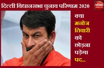 दिल्ली में हार के बाद अब बीजेपी अध्यक्ष पद से हो सकती है मनोज तिवारी की छुट्टी, जल्द होने हैं संगठन चुनाव