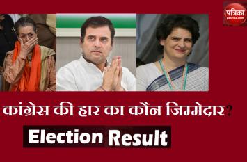 Delhi Election Result: जानें कांग्रेस की हार के पीछे क्या हैं बड़ी वजह, एक भी सीट नहीं जीत पाई पार्टी