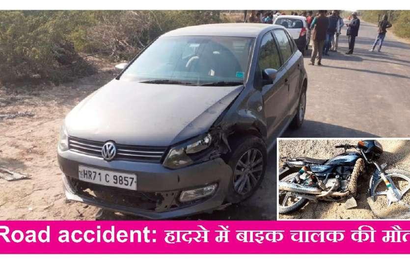 Road accident: हादसे में बाइक चालक की मौत