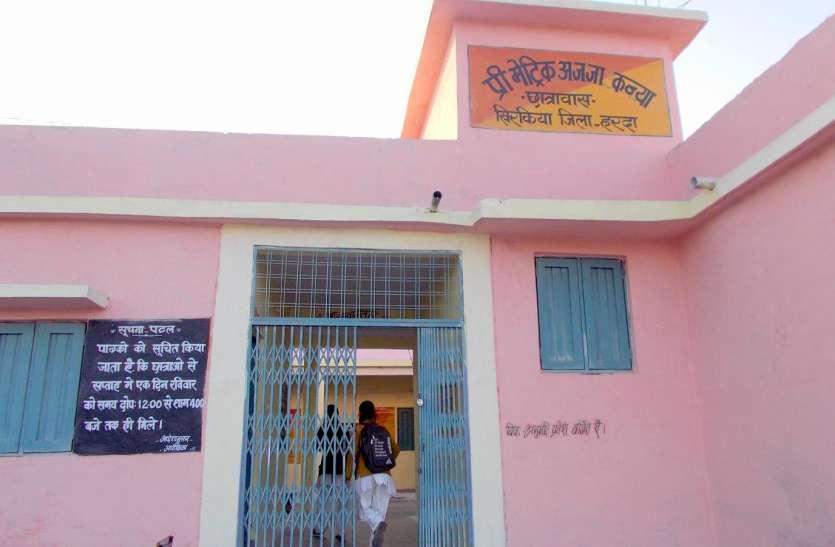 १३ आदिवासी छात्रावासों को नही मिला खाद्यान्न, बिगड़ी छात्रावास के विद्यार्थियों की खानपान व्यवस्था