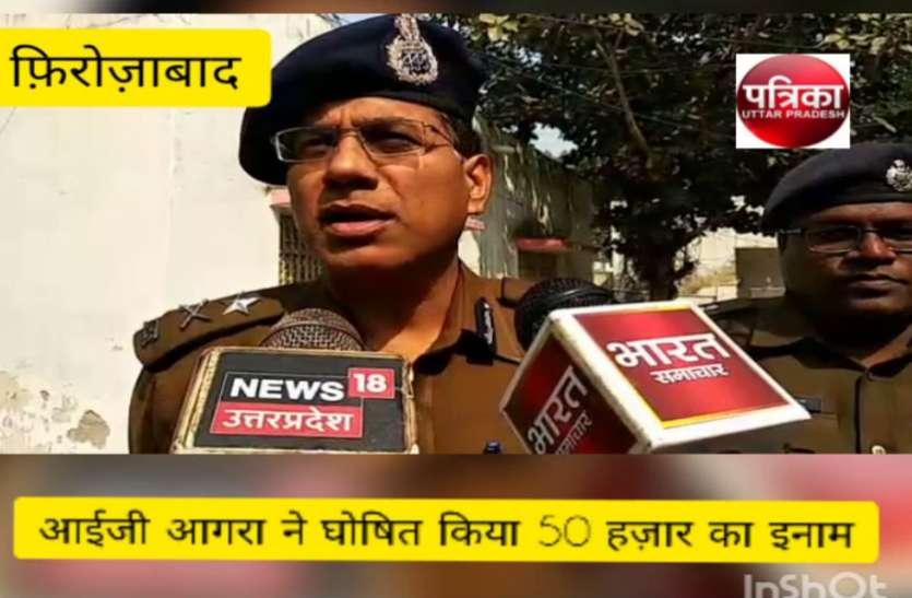 VIDEO: रेप पीड़िता के पिता की मौत के बाद आईजी पहुंचे फिरोजाबाद, हत्यारोपी पर 15 हजार से बढ़ाकर किया 50 हजार का इनाम घोषित