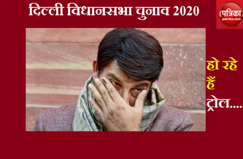 Delhi Election Result: अपने ही ट्वीट पर बुरा फंसे मनोज तिवारी, लोग कर रहे हैं ट्रोल
