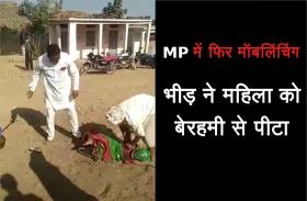 मध्य प्रदेश में एक और मॉबलिंचिंग, बीजेपी नेता सहित भीड़ ने महिला को बेरहमी से पीटा, वीडियो