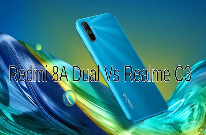 Redmi 8A Dual खरीदने से पहले जानें क्यों है Realme C3 से अलग