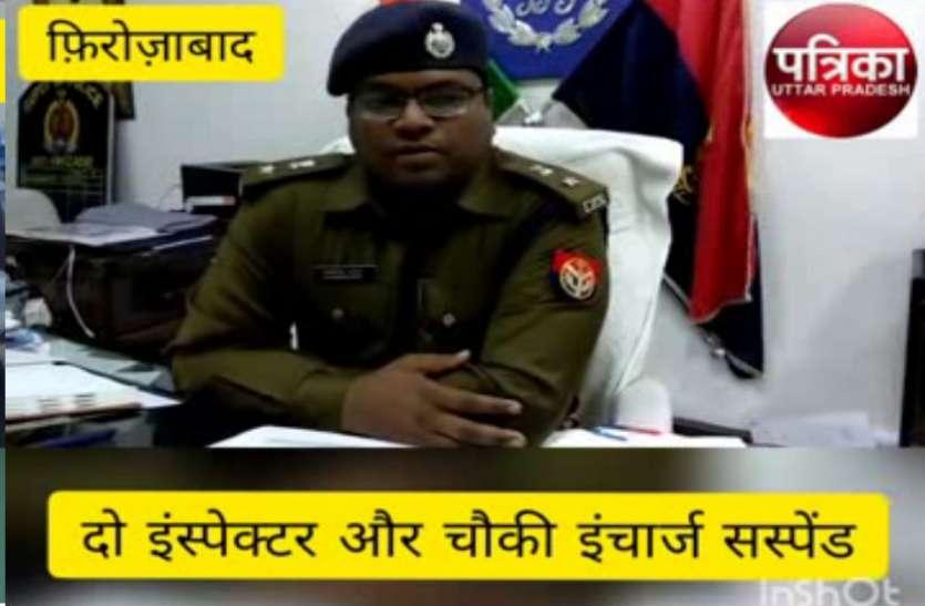 VIDEO: हत्या के मामले में एसएसपी फिरोजाबाद ने दो इंस्पेक्टर और एक चौकी इंचार्ज को किया सस्पेंड