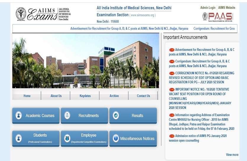 AIIMS recruitment 2020: अधिसूचना जारी, विभिन्न पदों के लिए करें ऑनलाइन आवेदन