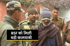 VIDEO: गुरुदासपुर से BSF के जवानों ने पाकिस्तानी नागरिक को किया गिरफ्तार