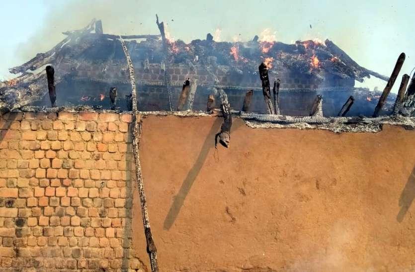 आग से गृहस्थी का सामान हुआ खाक