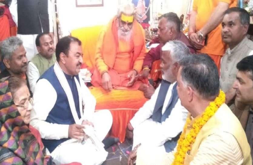 केशव प्रसाद मौर्या पहुचें प्रयाग ,अलोपीबाग आश्रम में स्वामी वासुदेवानंद के साथ हो रही महत्वपूर्ण  बैठक