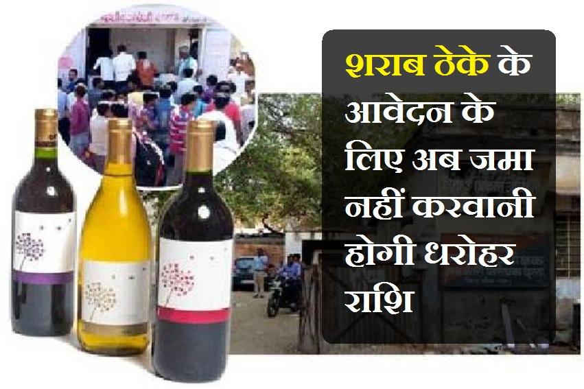 शराब ठेके के आवेदन के लिए अब जमा नहीं करवानी होगी धरोहर राशि