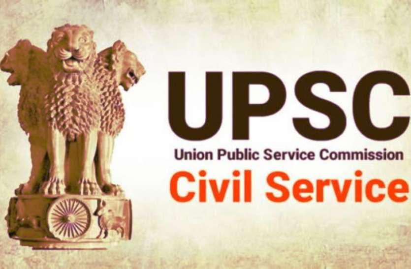 UPSC सिविल सेवा अधिसूचना 2020 जारी, यहां जानें पूरी खबर