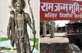 राम मंदिर निर्माण से पहले श्री रामलला का आह्वान करेंगे संत धर्माचार्य