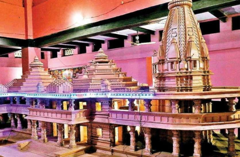 राम मंदिर निर्माण की अंतिम तिथि होगी तय, ट्रस्ट कल करेगा पहली बैठक