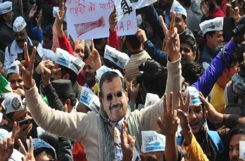 'आप'  का दावाः दिल्ली चुनाव में बंपर जीत के बाद बढ़ा जनता का भरोसा, 11 लाख नए सदस्य बने