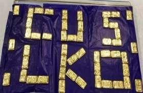 लखनऊ में दो मामले तस्करी और छापे में पकड़ गया 40 करोड़ रुपए का सोना, तस्करी के बढ़ रहे मामले