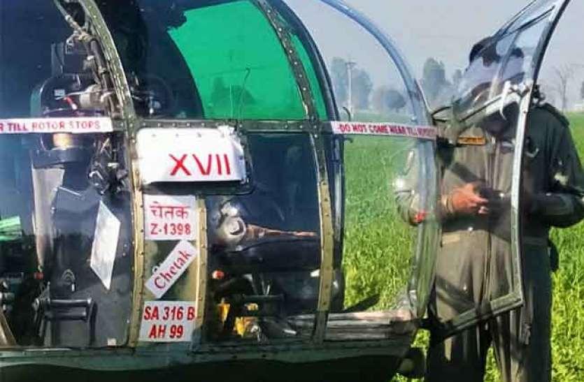 पंजाबः रूपनगर में भारतीय सेना के हेलीकॉप्टर की इमरजेंसी लैंडिंग, देखने के लिए लगी लोगों की भीड़