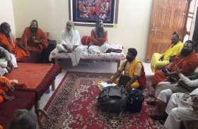 राम मंदिर ट्रस्ट गठन से नाराज निर्मोही अखाड़ा ने मांगा पंचायती अधिकार