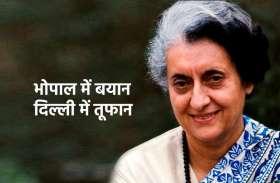 एक किस्सा: जानिए भोपाल में इंदिरा ने ऐसा क्या कहा था, जिससे हिल गई थी दिल्ली