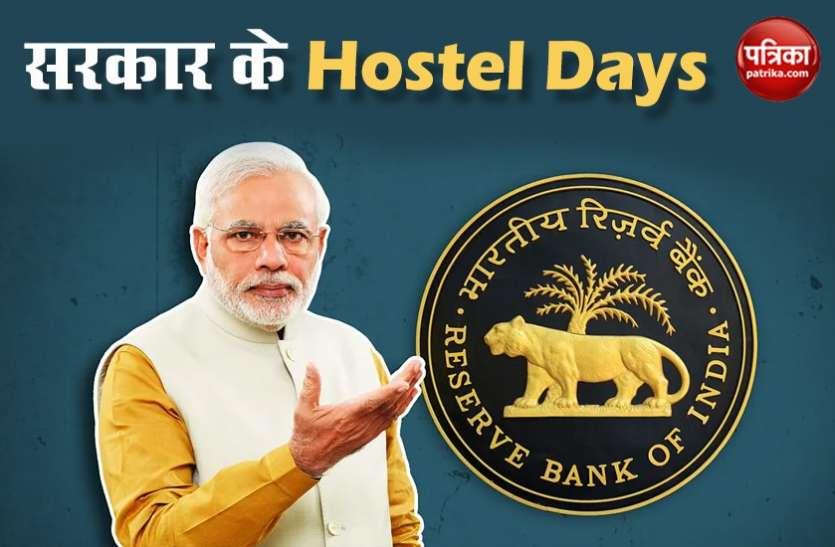 Hostel Days में पहुंची सरकार, RBI पर पड़ता भार