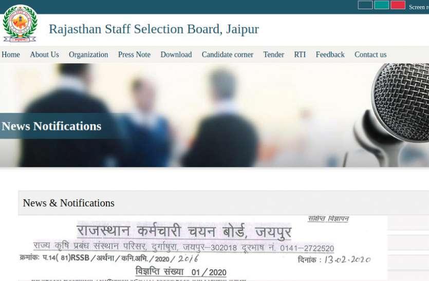 RSMSSB राजस्थान कर्मचारी चयन बोर्ड ने जारी किया 1054 पदों पर भर्ती का नोटिफिकेशन, जानें पात्रता सहित पूरी जानकारी