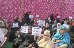 शाहीन बाग के बाद अब पीलीभीत में सीएए के विरोध में धरने पर बैठी महिलाएं