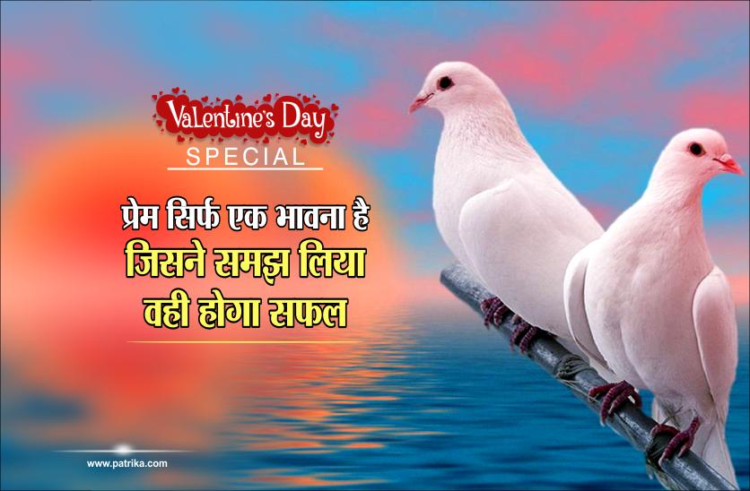 Valentines Day : मिलेगा मनचाहा प्यार वेलेंटाइन डे पर कर लें आसान उपाय