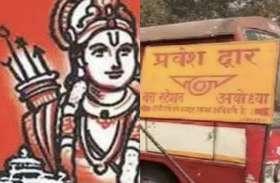 रामलला का दर्शन के लिए यात्रियों को लेना होगा अयोध्या धाम का टिकट