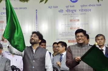 कोलकाता: दुनिया की सबसे सस्ती मेट्रो सेवा की शुरुआत, पीयूष गोयल ने दिखाई हरी झंडी