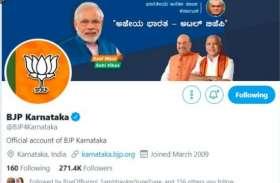 कर्नाटक बीजेपी का ट्विटर अकाउंट 24 घंटे के लिए हुआ ब्लॉक, पार्टी अधिकारी ने बताई वजह