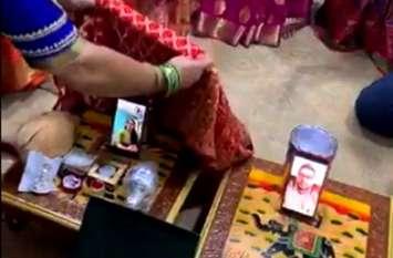 वीडियो कॉल पर हुई सगाई, लड़की को मोबइल फोन पर ओढ़ाई चुनरी