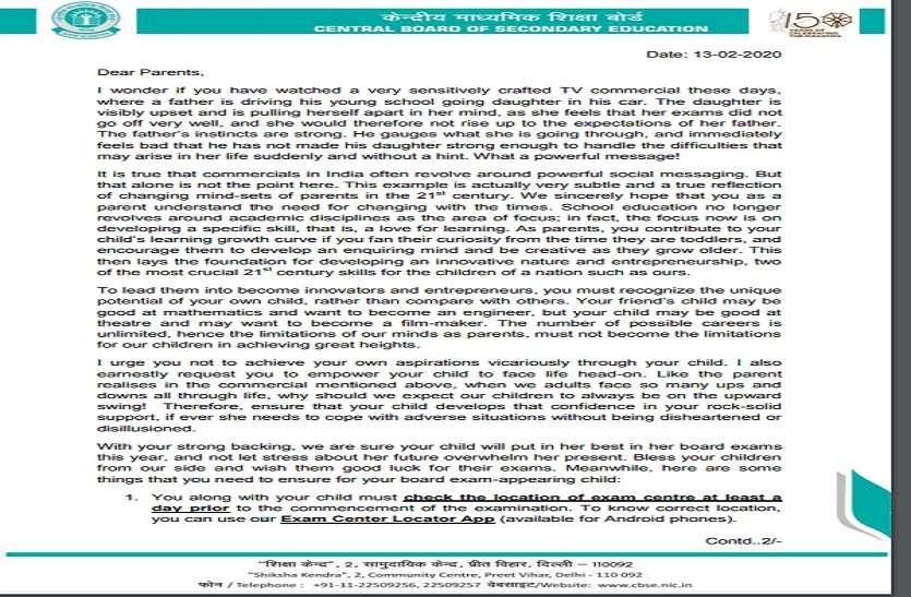सीबीएसई की चेयरपर्सन ने पेरेंट्स को लिखा पत्र