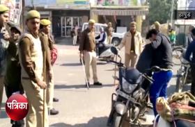 VIDEO: डीजीपी के निर्देश पर चला वाहन चेकिंग अभियान, सड़कों पर दिखा ऐसा नजारा