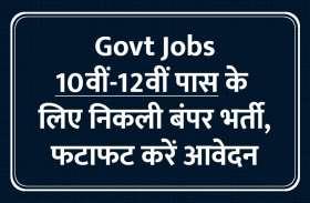 Govt Jobs: 10वीं-12वीं पास के लिए निकली बंपर भर्ती, फटाफट आज ही करें आवेदन