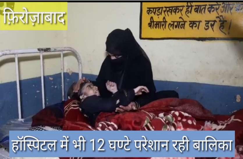 VIDEO: मेडिकल कॉलेज में दर्द से तड़पती रही बालिका, 12 घंटे तक देखने नहीं पहुंचे चिकित्सक